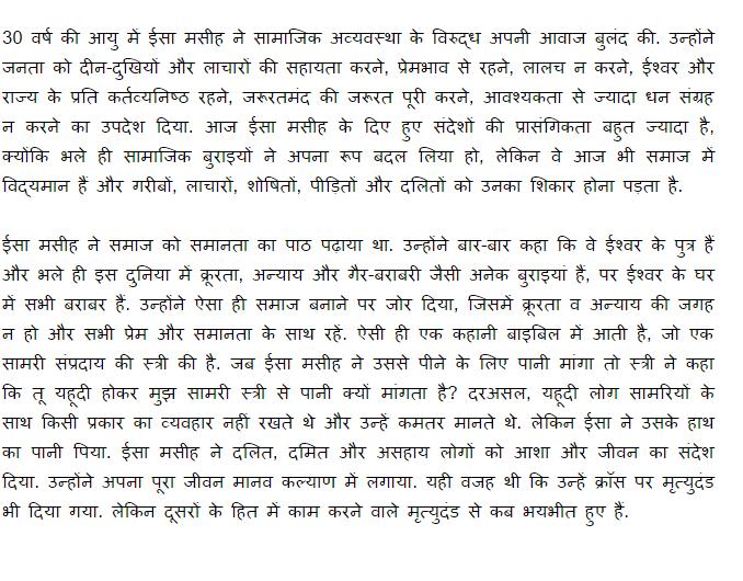 Christmas day history in Hindi