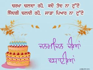 Happy Birthday Funny Wishes Memes and Images for Beautiful Bhabhi ji