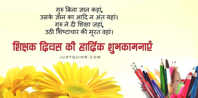 Teachers Day Wallpapers in English Hindi and Punjabi