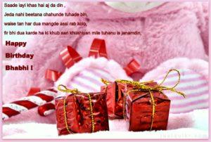 Happy Birthday Shayari Greetings Sayings SMS and Images for Bhabhi