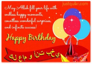 Happy Birthday Funny Wishes Memes and Images for Islamic Friends & Relatives