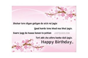 Happy Birthday Shayari Greetings Sayings SMS and Images for GF in Punjabi