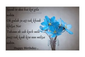 Creative Happy Birthday Wishes Thoughts Quotes Lines Messages for GF in Punjabi