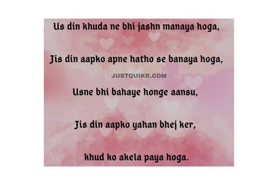 Happy Birthday Shayari Greetings Sayings SMS and Images for GF in Punjabi