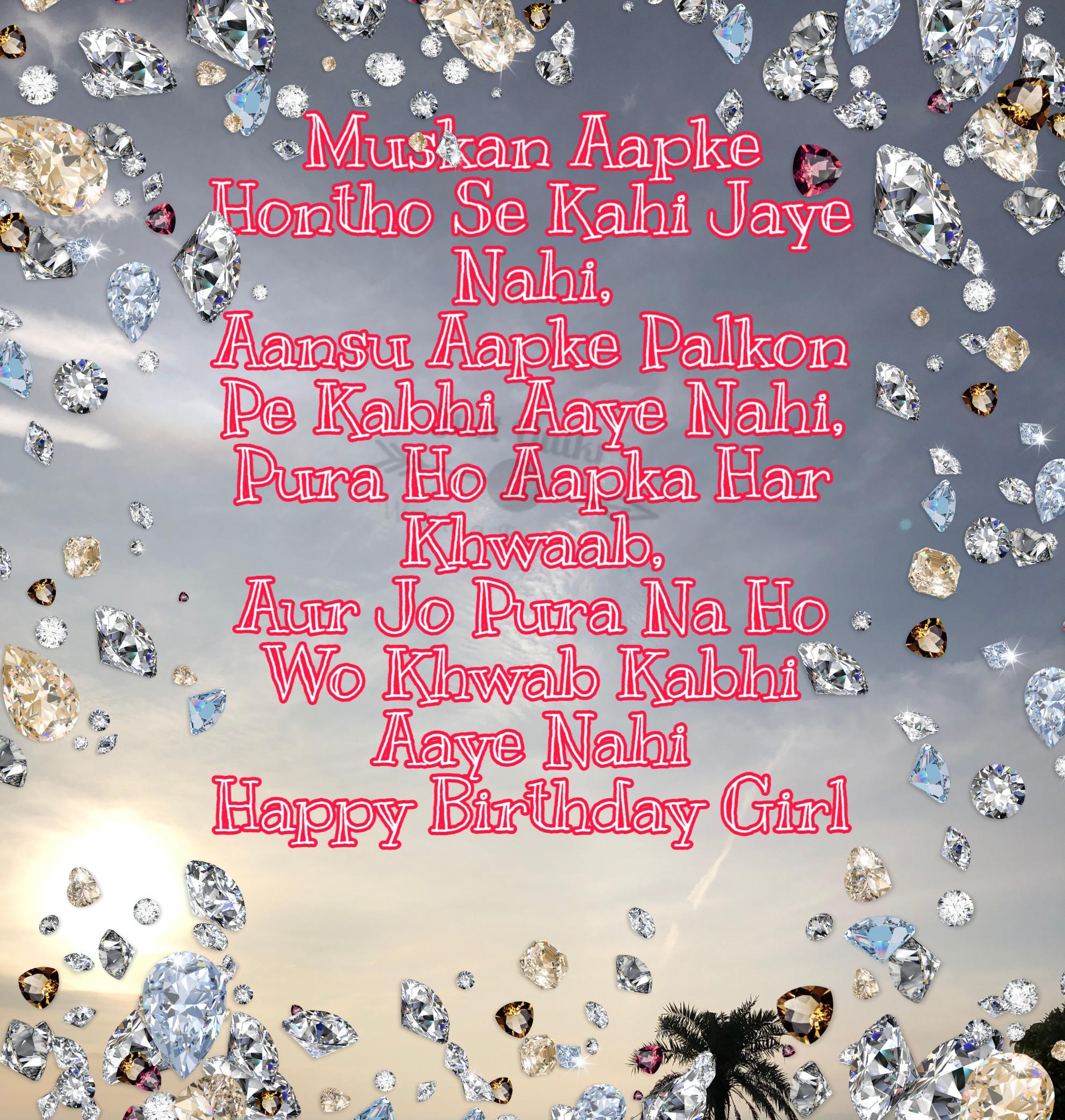 Happy Birthday Shayari Greetings Sayings SMS and Images for Girl