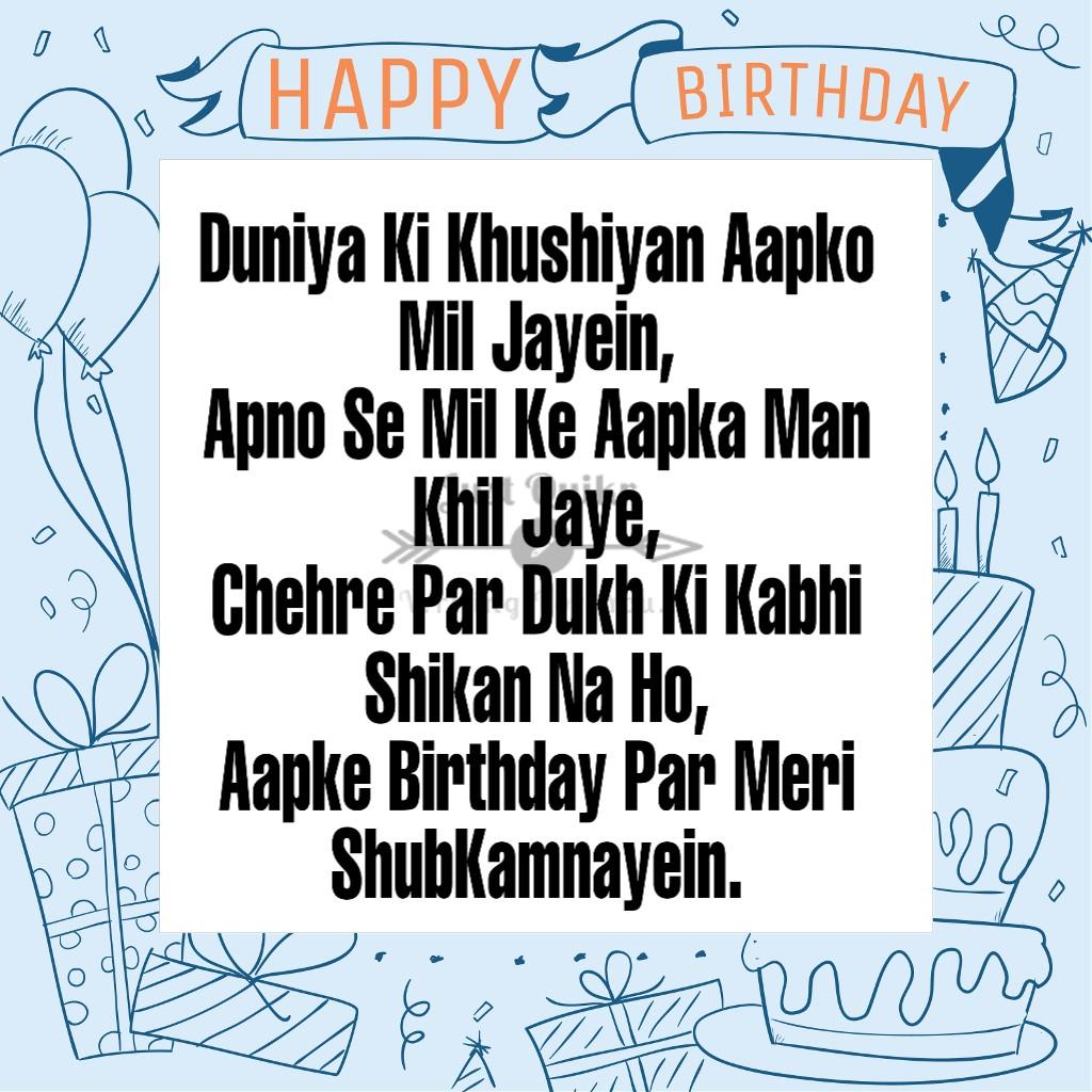 Happy Birthday Shayari Greetings Sayings SMS and Images for Kaka Ji