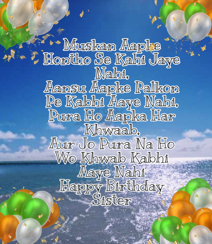 Happy Birthday Shayari Greetings Sayings SMS and Images for Little Sister