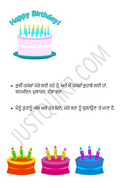 Happy Birthday Wishes for Elder Brother in Punjabi