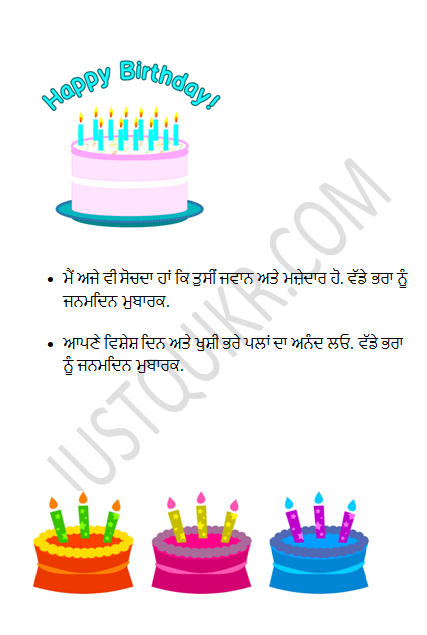 Happy Birthday Shayari Greetings Sayings SMS and Images for Elder Brother in Punjabi