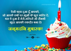 Happy Birthday Special Unique Wishes and Messages for GF in Hindi