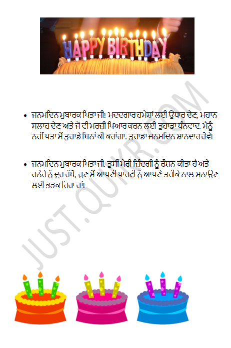 Happy Birthday Shayari Greetings Sayings SMS and Images for Father in Punjabi