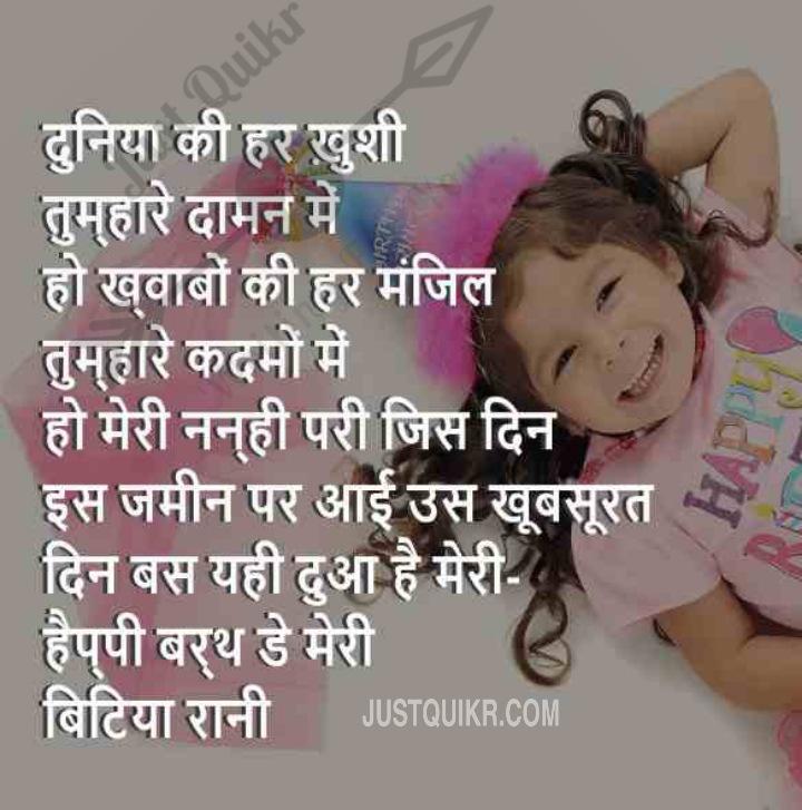 Happy Birthday Shayari Greetings Sayings SMS and Images for Daughter in Hindi
