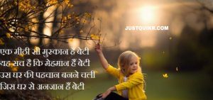Creative Happy Birthday Wishes Thoughts Quotes Lines Messages in English For Daughter in Hindi