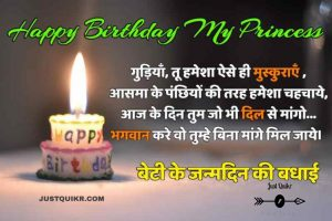 Happy Birthday Shayari Greetings Sayings SMS and Images for Daughter in Hindi