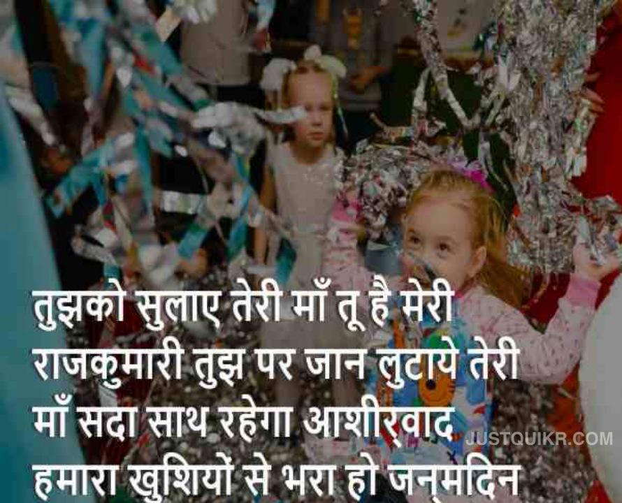 CreativeHappy Birthday Wishing Cake Status Images for Daughter in Hindi