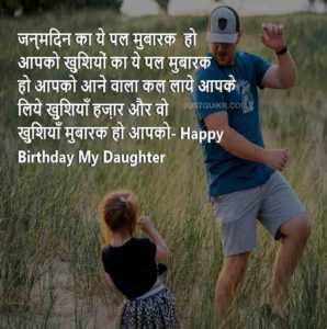 Happy Birthday Funny Wishes Memes and Images for Daughter in Hindi