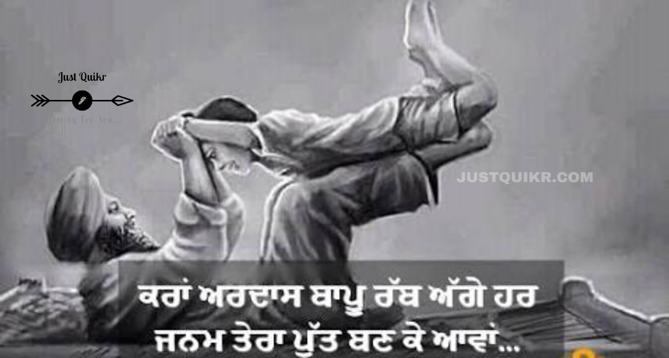 Happy Birthday Funny Wishes Memes and Images for Dad in Punjabi