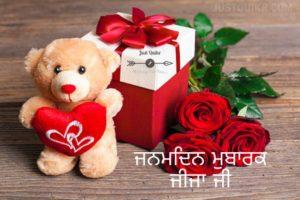 Happy Birthday Shayari Greetings Sayings SMS and Images for Jiju in Punjabi