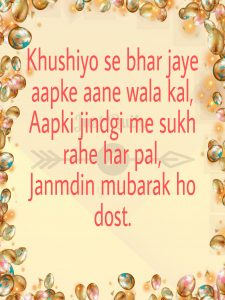 Happy Birthday Shayari Greetings Sayings SMS and Images for Friend in Status