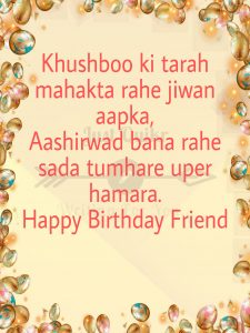 Creative Happy Birthday Wishes Thoughts Quotes Lines Messages in English for Friend in Status