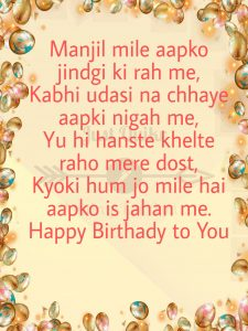 CreativeHappy Birthday Wishes Thoughts Quotes Lines Messages in English for Friend in Status