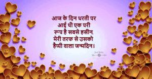 Birthday Greetings Sayings & SMS for GF in Hindi