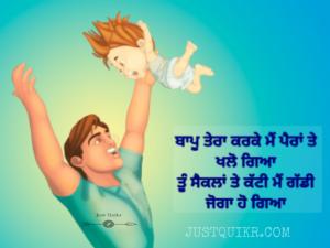 CreativeHappy Birthday Wishing Cake Status Images for Father in Punjabi