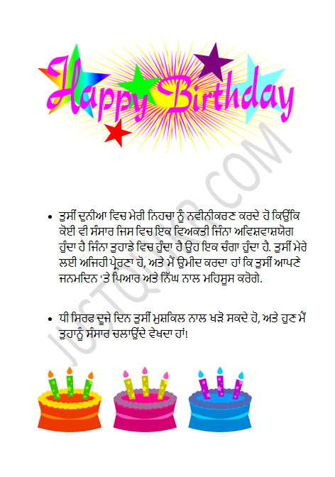 CreativeHappy Birthday Wishes Thoughts Quotes Lines Messages in English for Daughter in Punjabi