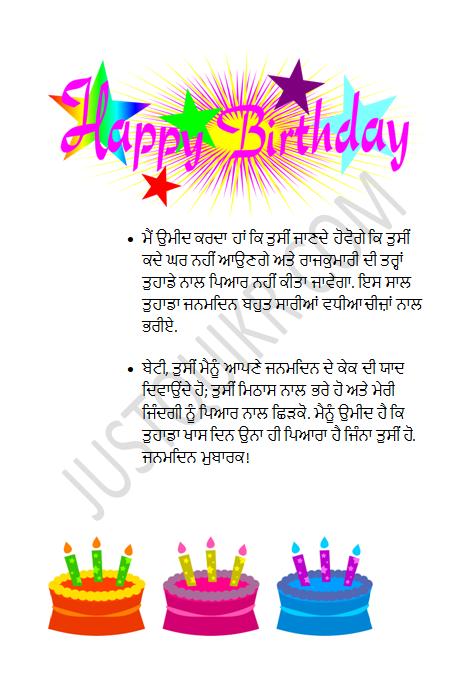 Happy Birthday Shayari Greetings Sayings SMS and Images for Daughter in Punjabi