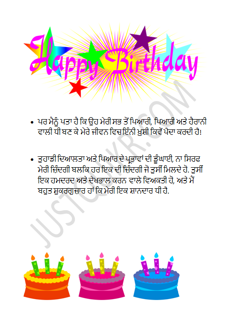 Happy Birthday Wishes for Daughter in Punjabi