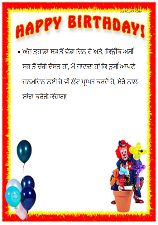 CreativeHappy Birthday Wishes Thoughts Quotes Lines Messages for Friend in Punjabi