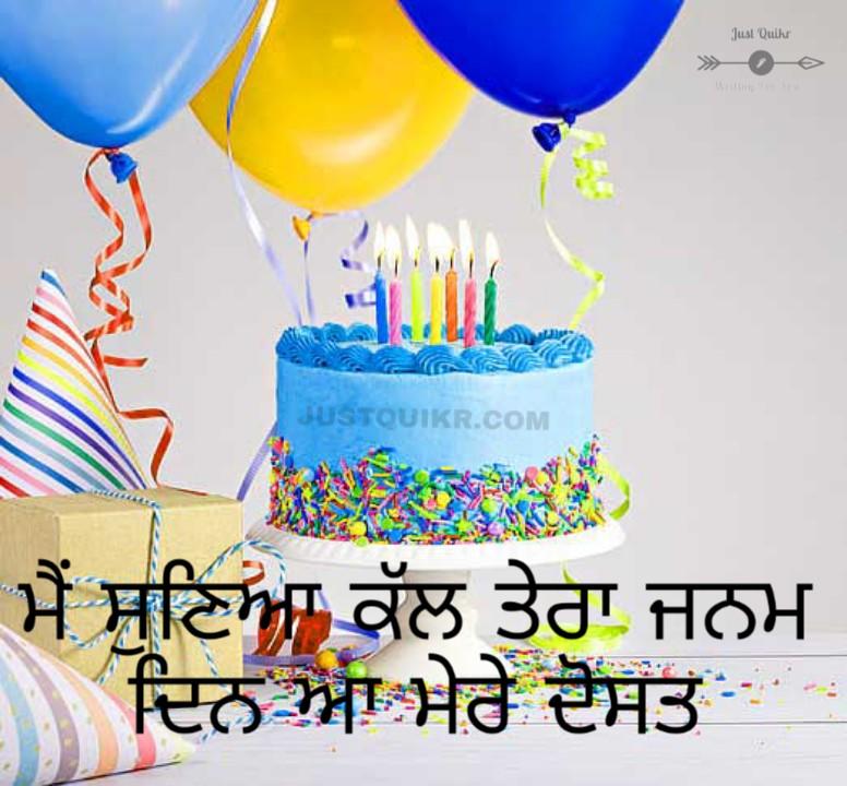 CreativeHappy Birthday Wishing Cake Status Images for Friend in Punjabi