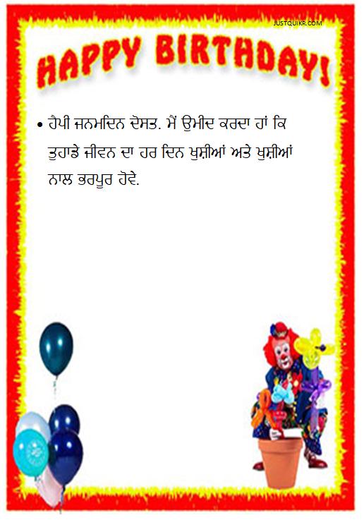 Happy Birthday Wishes for Friend in Punjabi