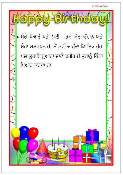 Happy Birthday Wishes for Husband in Punjabi