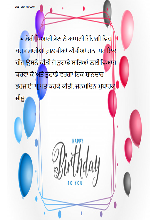 Happy Birthday Special Unique Wishes and Messages for Jiju in Punjabi
