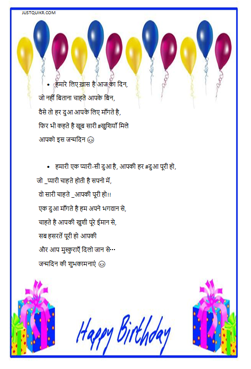 CreativeHappy Birthday Wishes Thoughts Quotes Lines Messages for GF in Hindi