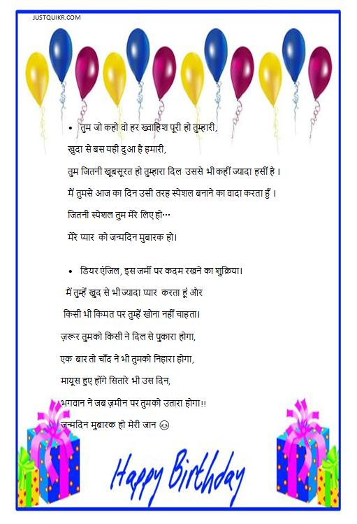 Happy Birthday Shayari Greetings Sayings SMS and Images for GF in Hindi