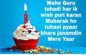 Birthday Greetings Sayings & SMS for Friend in Punjabi