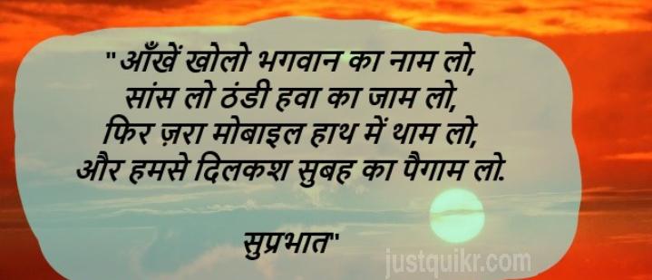 Good Morning Quotes in Hindi Pics Images Photo Wallpaper