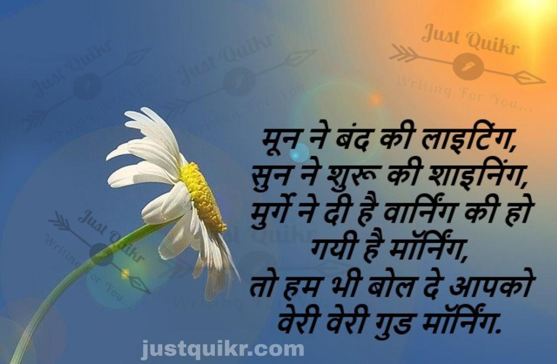 Good Morning Quotes in Hindi Photo Wallpaper Download