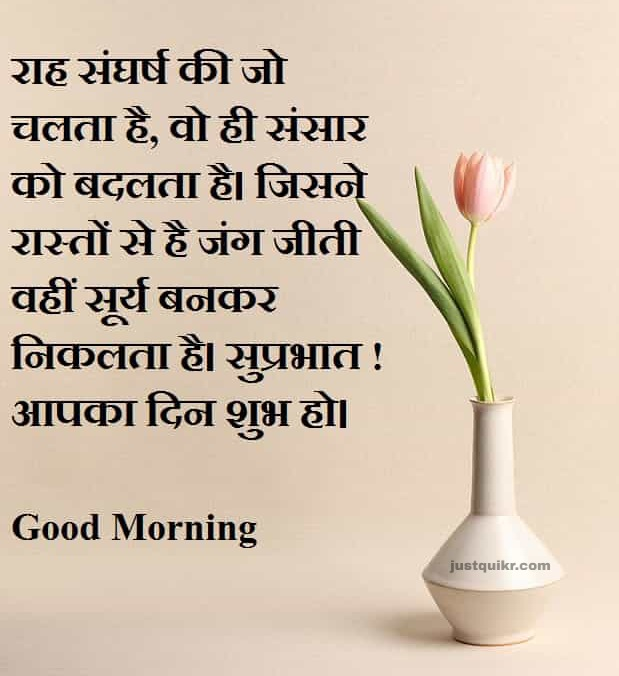 Good Morning Quotes in HindiMessages Wishes Shayari SMS HD Pics Images Photo Wallpaper for Whatsapp Instagram And Facebook