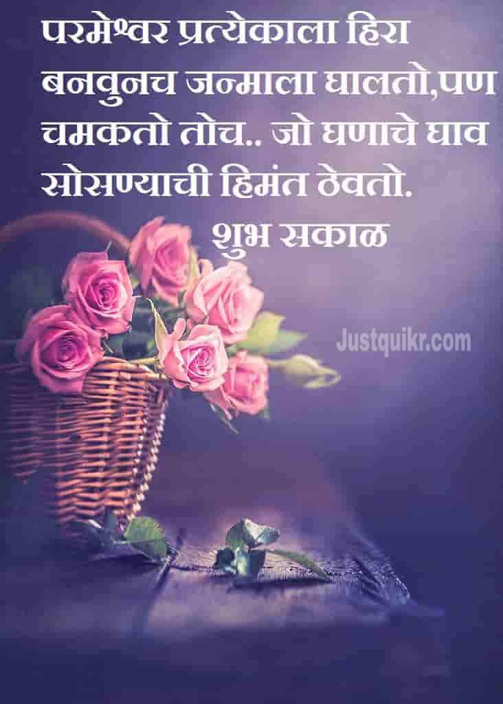 Good Morning Quotes in Marathi Photo Wallpaper Download