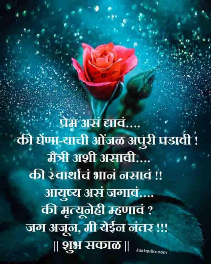 Top 8 Good Morning Quotes In Marathi Download J U S T Q U I K R C O M