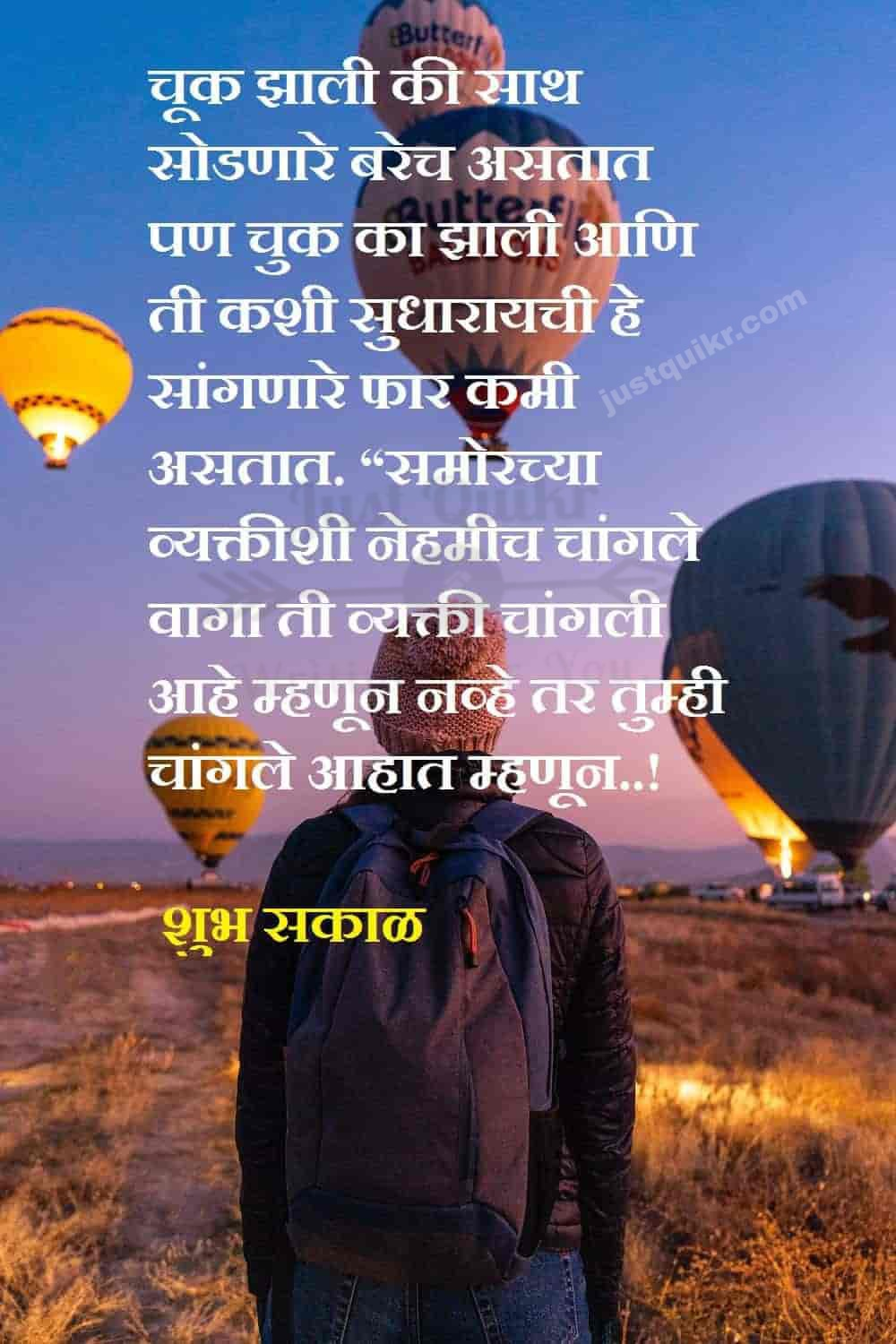 Good Morning Quotes in Marathi Pics Images Photo Wallpaper Download