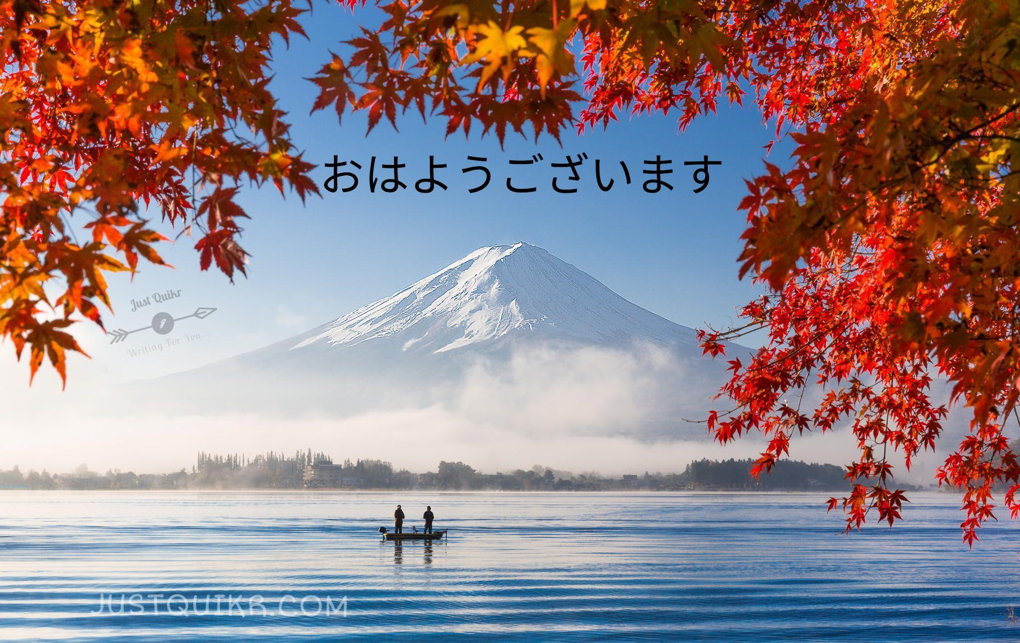 Good Morning Japanese Pics Images Photo Wallpaper