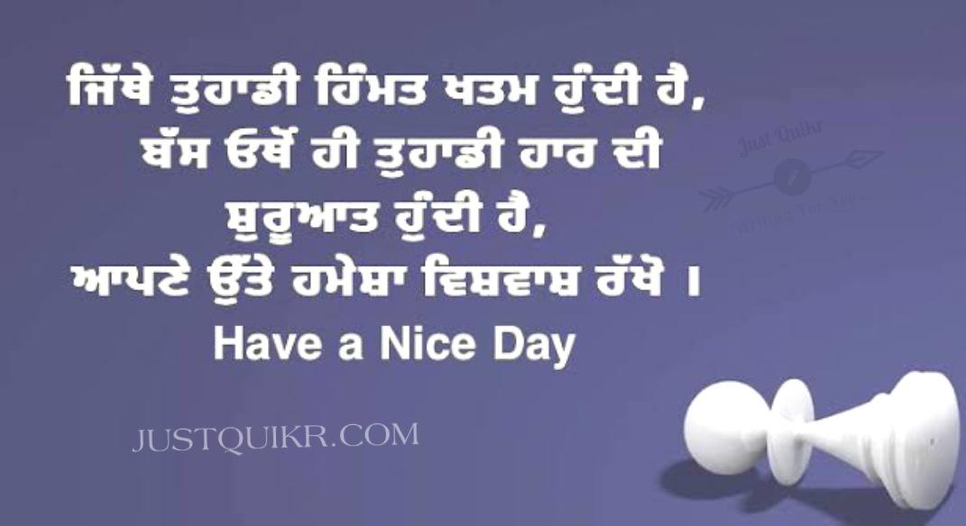 Good Morning Punjabi Pics Images Photo Wallpaper
