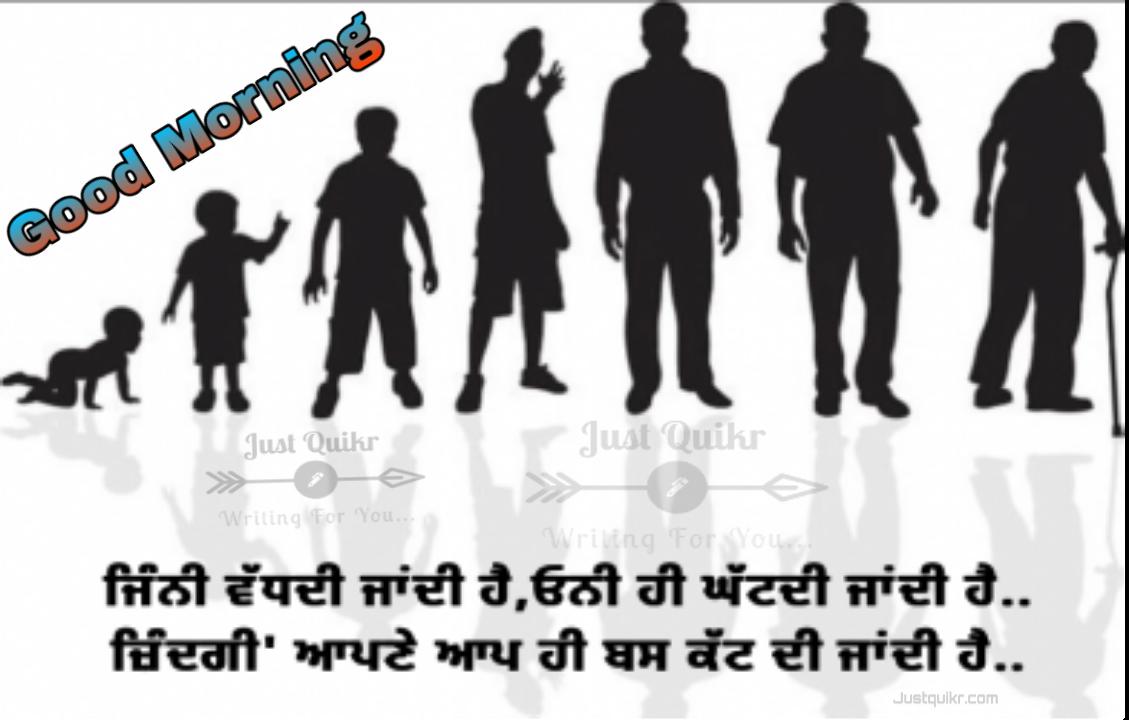 Good Morning Quotes in Punjabi Photo Wallpaper Download