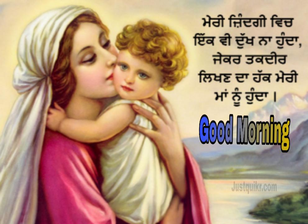 GoodMorning Quotes in Punjabi