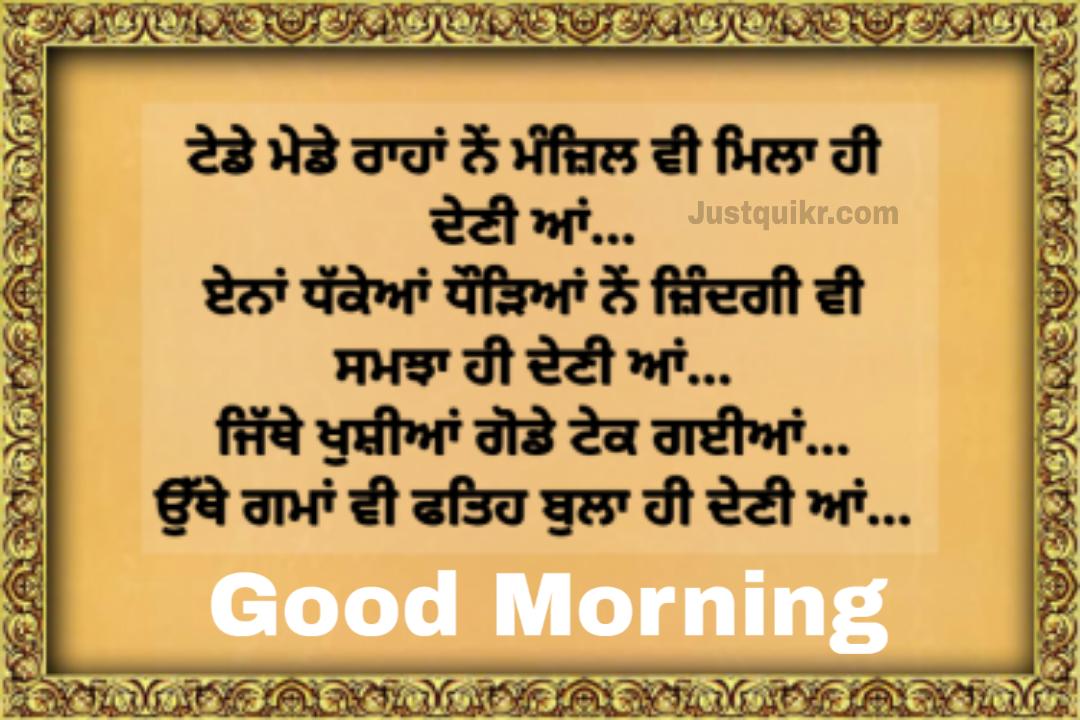 Good Morning Quotes in Punjabi Pics Images Photo Wallpaper Download