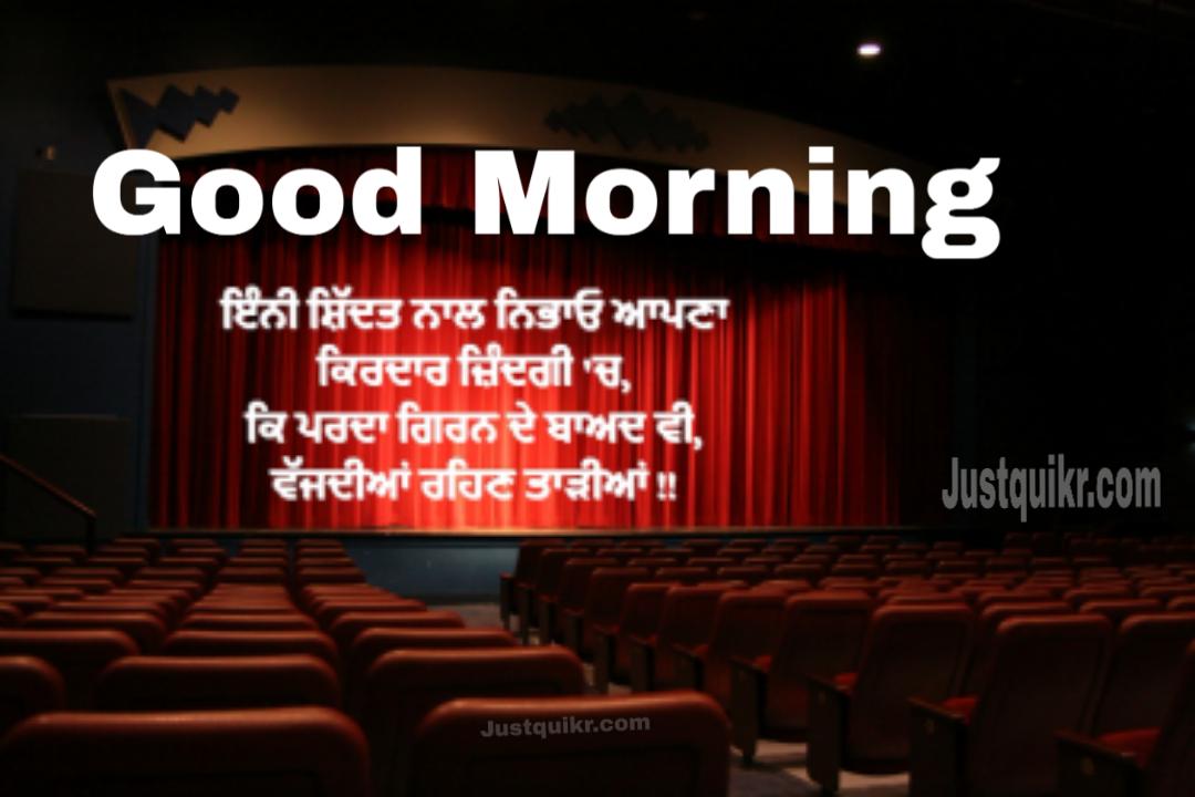 GoodMorning Quotes in Punjabi Pics Images